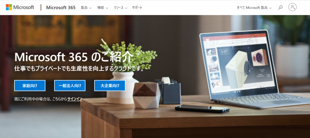 「Office 365 Solo」の名称を「Microsoft 365 Personal」へ変更